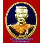 เหรียญ สมเด็จพระนเรศวร รุ่น โชคมงคล ลงยาสี่สี วัดตรีทศเทพ ปี 54 (519)