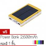 Sola Cell Power Bank 30,000mAh - แบตเตอรี่สำรองรักษ์โลก(สีGOLD)