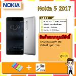 "Nokia 5 2017 5.2"" สี Silver"
