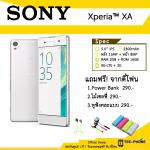 Sony Xperia™ XA สี (White)