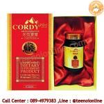 Cordy Plus คอร์ดี้ พลัส แบบ 1 กล่อง