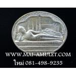 ..เนื้อเงิน..เหรียญพระนอน หลัง ภปร. วัดโพธิ์ เฉลิมพระชนมพรรษาในหลวง ครบ 5 รอบ ปี 2530 พร้อมซองเดิมครับ [ล] ..U..