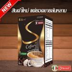 ชาเม่ ซาย คอฟฟี่ พลัส Chame Sye Coffee Plus แบบ 1 กล่อง