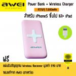 AWEI PowerBank Wireless Charger 7,000mAh รุ่น P98K (สำหรับ iPhone) Pink