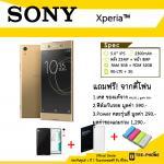 Sony Xperia XA1 - สี Gold
