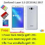ASUS Zenfone3 Laser 5.5 รุ่น 2017 RAM 4GB (Silver) แถม PowerBank+SdCards+ซิมเติมเงิน