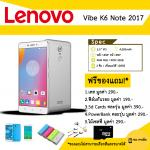 Lenovo Vibe K6 Note 2017 รุ่น RAM4GB ความจำ 32G (Silver)