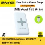 AWEI PowerBank Wireless Charger 7,000mAh รุ่น P98K (สำหรับ iPhone) White