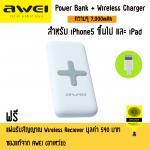 AWEI PowerBank Wireless Charger 7,000mAh รุ่น P98K (สำหรับ iPhone) White