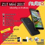 Nubia Z17mini 5.2 (RAM4GB+ROM64GB) Black Gold