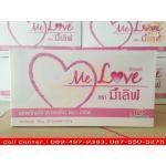 Melove Collagen มีเลิฟ คอลลาเจน แบบ 1 กล่อง