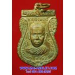 เหรียญเสมา หลวงพ่อบุญธรรม วัดกลางรามัญ จ.อยุธยา ปี 2515..U..