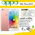 OPPO R9s Plus 2017 Rose Gold