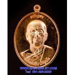 ..โค้ด ๑๙๐๗..เหรียญเจริญพรบน หลังยันต์เฑาะว์สีหราชา หลวงพ่อสืบ วัดสิงห์ นครปฐม เนื้อทองแดง ปี 57 พร้อมกล่องครับ..U..