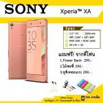 Sony Xperia™ XA สี (Rose Gold)