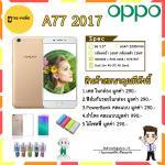 OPPO A77 สี Gold