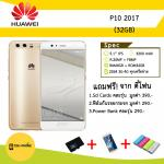 Huawei P10 2017 (32GB) Gold