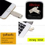 i-Drive 2016 แฟลชไดร์ต่อกับ iPhone,iPad,iPod ใช้ร่วมกับ Windows 32GB