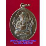 เหรียญพระพิฆเนศวร์ เนื้อทองแดง ครบรอบ 55 ปี คณะจิตรกรรม มหาวิทยาลัยศิลปากร ปี 2540 พร้อมกล่องครับ (Y)