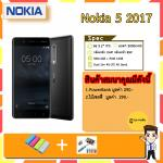 "Nokia 5 2017 5.2"" สี Black"