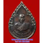 เหรียญสมเด็จพระสังฆราชเจ้า กรมหลวงวชิรญาณวงศ์ ที่ระลึกสร้างตึกวชิรญาณวงศ์ ร.พ.จุฬาฯ ปี 2525 (502)