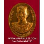 สมเด็จพระนเรศวรมหาราช - สมเด็จพระเจ้าตากสินมหาราช รุ่นโชคมงคล วัดตรีทศเทพ เนื้อทองแดง ปี 47 (ห)