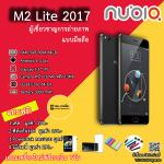 "Nubia M2 Lite 5.5"" (RAM3GB+ROM64) Black Gold"