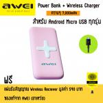 AWEI PowerBank Wireless Charger 7,000mAh รุ่น P98K (สำหรับ Android) Pink