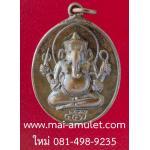 เหรียญพระพิฆเนศวร์ เนื้อทองแดง ครบรอบ 55 ปี คณะจิตรกรรม มหาวิทยาลัยศิลปากร ปี 2540 พร้อมกล่องครับ (O)