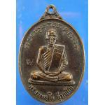 เหรียญพระอาจารย์ใบ วัดกลางเกร็ด จ. นนทบุรี พ.ศ. 2530 (309)