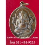 เหรียญพระพิฆเนศวร์ เนื้อทองแดง ครบรอบ 55 ปี คณะจิตรกรรม มหาวิทยาลัยศิลปากร ปี 2540 พร้อมกล่องครับ (U)