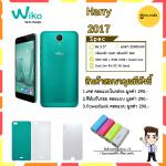 Wiko HARRY 2017 (RAM3GB+ROM16GB) สี Bleen