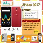 Wiko UPulse 2017 สี Cherry Red