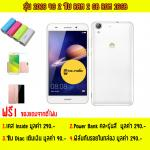 Huawei Y62 2016 (White) แถม เคส+ฟิล์ม+PowerBank