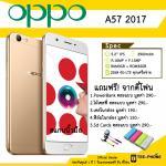 OPPO A57 (รุ่น2017) Gold