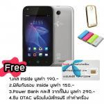 Dtac Phone S1 RAM1GB รองรับ4G 2ซิม (Silver)