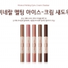 (Pre-order) Skinfood Mineral Melting Eyes-cream Shadow 1.4 g. อายแชโดว์แบบแท่ง เนื้อครีมนุ่ม