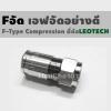 F อัด Compression F Type