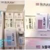 Botulax โบท็อกซ์ โบทูแล็ก ราคาถูกที่สุด