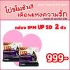 กล่อง IPM UP SD Thaicom