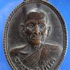 เหรียญอาจารย์เนี๊ยด ครบรอบ ๘๔ ปี วัดเขาส้ม จ. ราชบุรี พ.ศ. 2524 (9)..U..