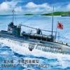 73514 JAPANESE NAVY SUBMARINE 1/350