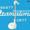 เครื่องดนตรีแบบใหม่ Otamatone (สีขาว)