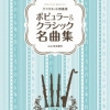 หนังสือโน้ตคลาริเนต Popular and Classic Selection for Clarinet Quartet Sheet Music Score