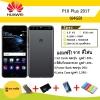 "Huawei P10 Plus 2017 5.5""(รุ่นROM64GB+RAM4GB)แถมเคส+ฟิล์ม+PowerBank+ไม้เซลฟี่+LeicaCase"