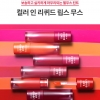 (Pre-order) Etude House Color In Liquid Lips Mousse 3.2 g. ลิปสติกเนื้อมูส