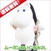 ตุ๊กตา Moomin 83 ซม.