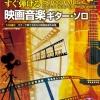 หนังสือโน้ตกีต้าร์ Movie Songs For Beginner Guitar Solo