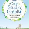 หนังสือโน้ตเชลโล่ Studio Ghibli Cello Collection