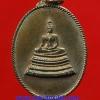 เหรียญพระศาสดา รุ่นแรก (บล็อคนิยม คันไถ) วัดบวรฯ ปี 2516